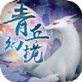 青丘幻境九尾狐传说官网版