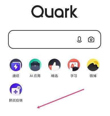 夸克怎么添加自己喜欢的站点[多图]图片2