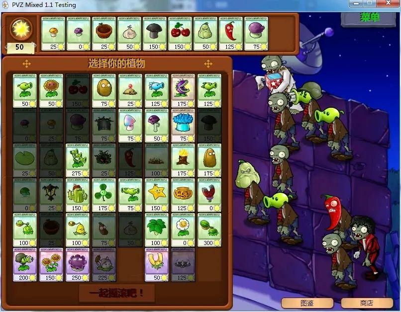 植物大战僵尸mixed版本图1
