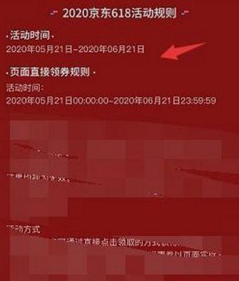 2020京东618什么时候开始?怎么参与[多图]图片2