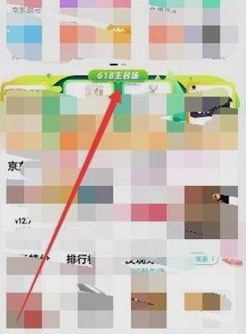 2020京东618什么时候开始?怎么参与[多图]图片5