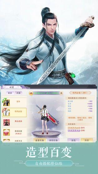 烂柯奇缘手游官网版图片1