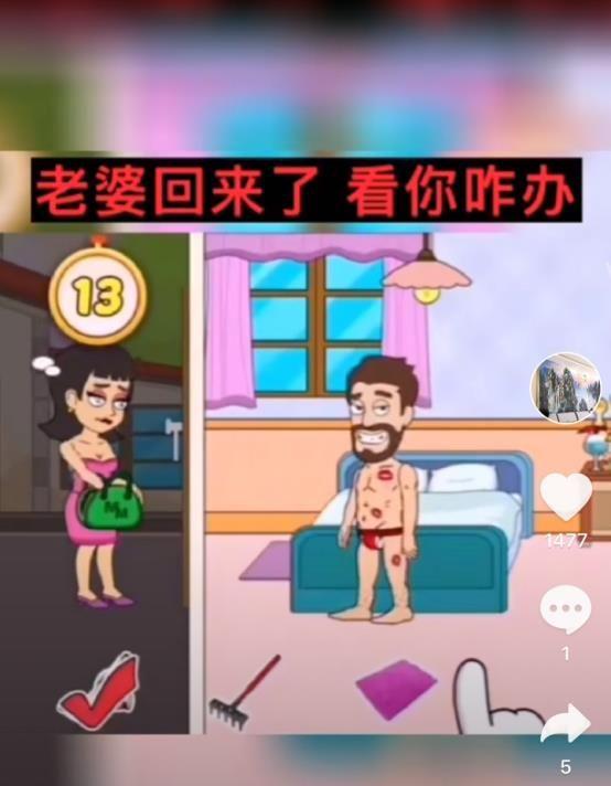 抖音老婆回来了看你咋办小游戏官方版下载图片1