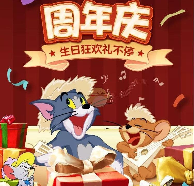猫和老鼠手游旅行纪念册有哪些奖励?周年相册打卡活动攻略[视频][图]图片1