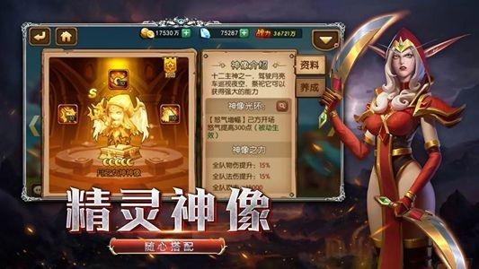 兽族大乱斗手游安卓官网版图片2