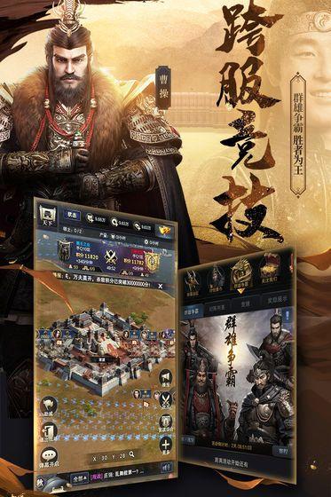 三国时代曹操传官网版图1