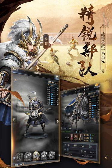 三国时代曹操传官网版图2