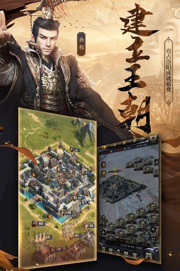 三国时代曹操传官网版图3
