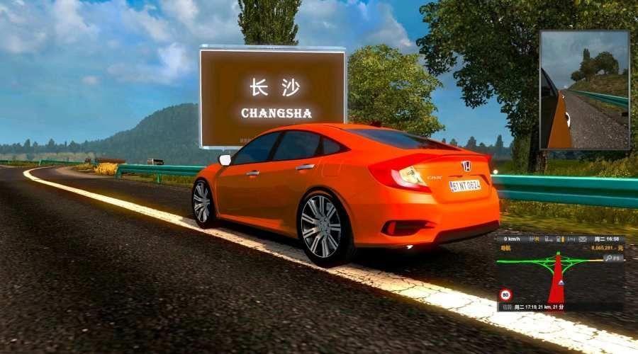 遨游中国2豪车手机版下载中文最新版图片1