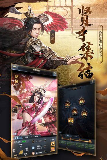 三国时代曹操传官网安卓版手游图片1