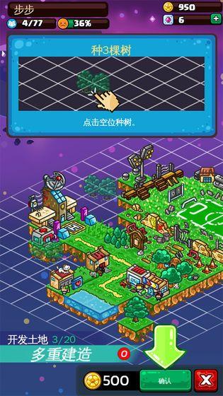 孤岛方舟足球大将游戏图3