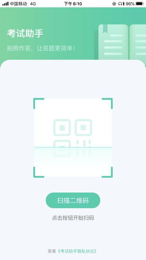 科大讯飞考试助手官网版图3