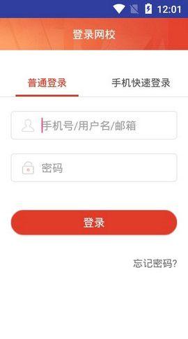 网校学习app图1