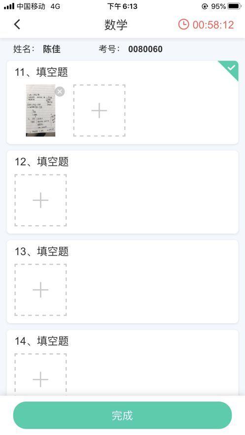 科大讯飞考试助手官网版图1