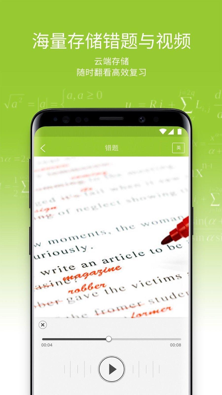大学生线上改作业兼职app图1