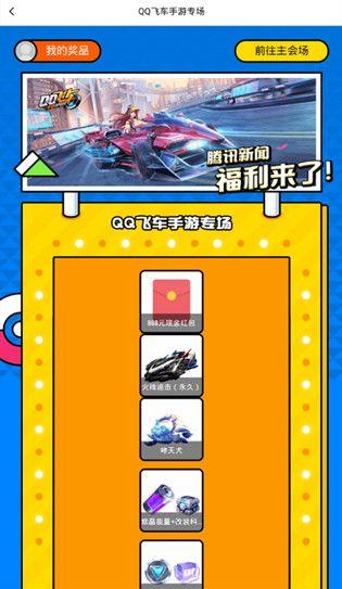 QQ飞车手游腾讯新闻五月福利礼包领取方法[视频][多图]图片2