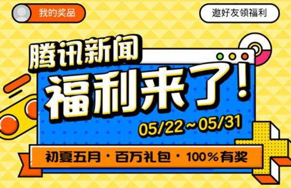 QQ飞车手游腾讯新闻五月福利礼包领取方法[视频][多图]图片1