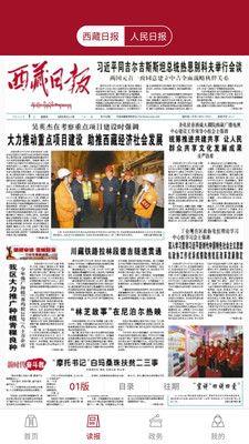 西藏日报app图3