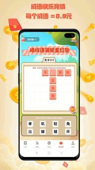 赚钱王app图3