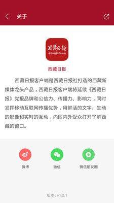 西藏日报app图2