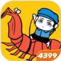 皮皮虾传奇1.7.4.2破解版