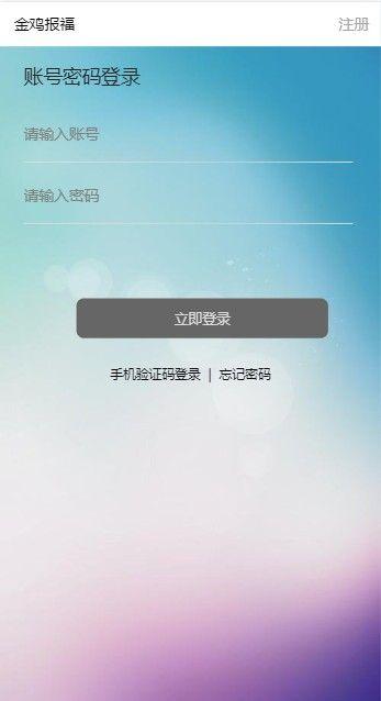 金鸡报福app图2