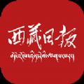 新版西藏日报藏汉双语客户端app