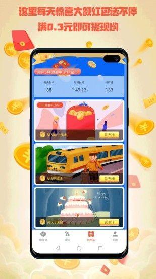 赚钱王app图2