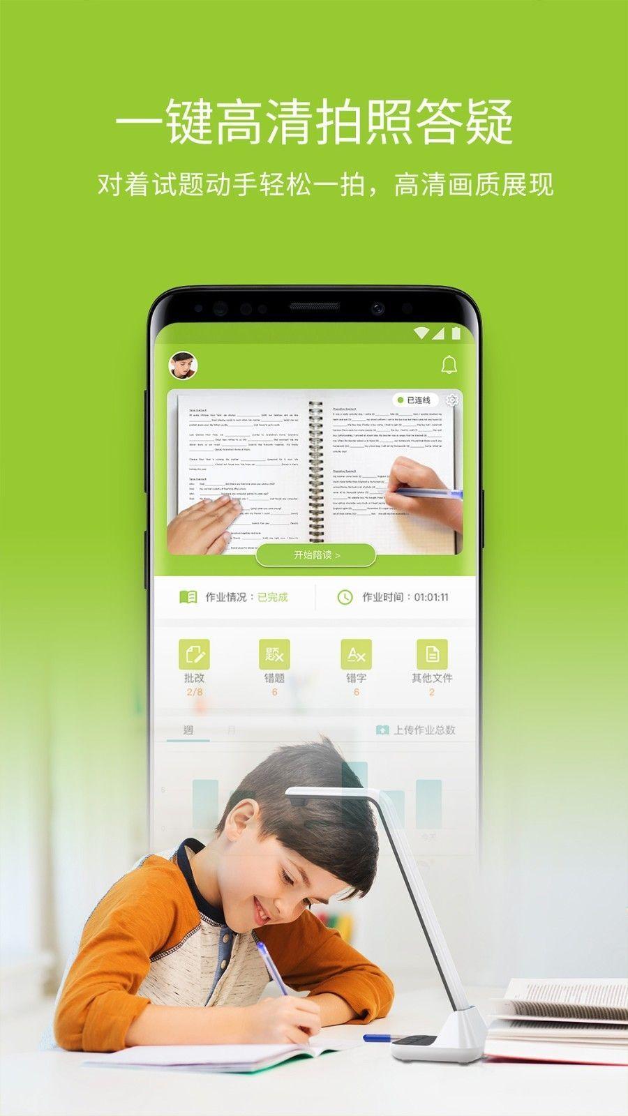 大学生线上改作业兼职app图3