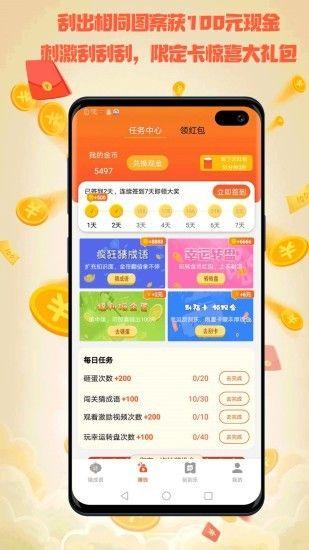 赚钱王app图1