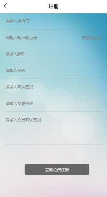 金鸡报福app图3