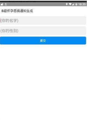 假b超单生成器app图3