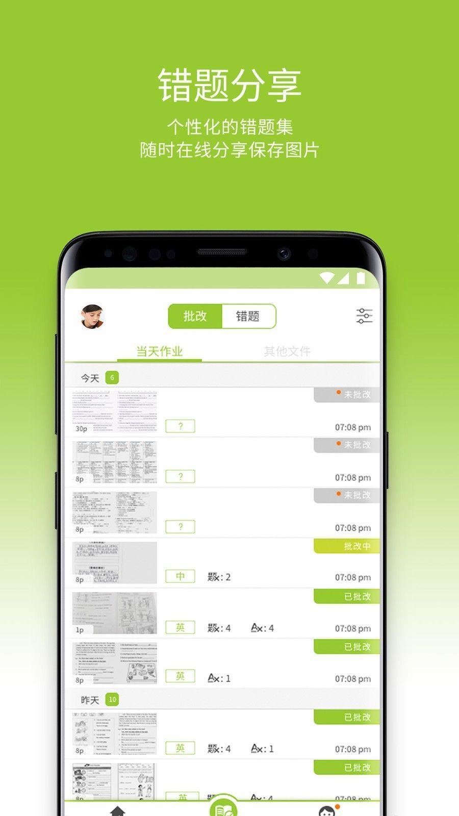 大学生线上改作业兼职软件app手机版图片1