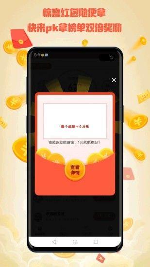 赚钱王app官方手机版图片1