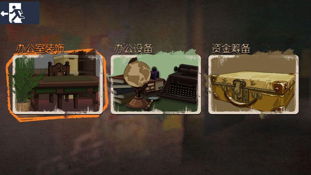 代号乌鸫游戏图3