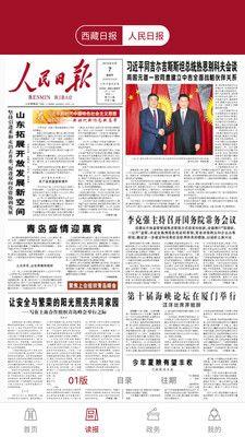 西藏日报app图1