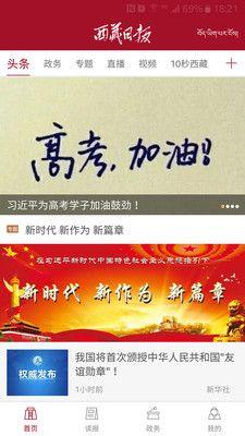 新版西藏日报藏汉双语客户端app图片1
