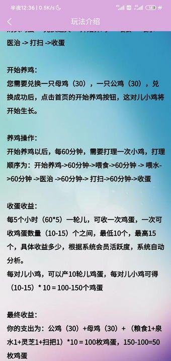 金鸡报福首码注册app邀请码图片1