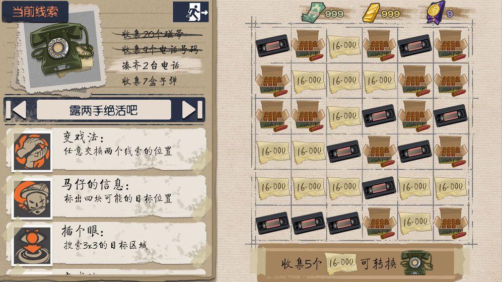 代号乌鸫官方安卓版游戏图片1