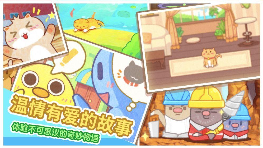 萌猫旅行游戏领红包福利版图片1