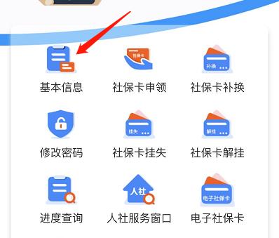 微信小程序社会保障卡如何查看基本信息[多图]
