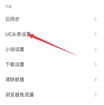 UC浏览器怎么将列表动图自动播放切换为从不[多图]图片4
