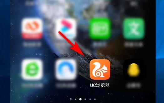 Uc浏览器软件怎么打开极速模式[多图]图片1