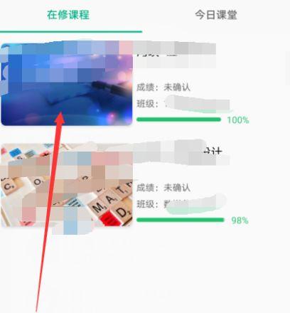 手机云课堂伶俐职教如何查成效[众图]图片3