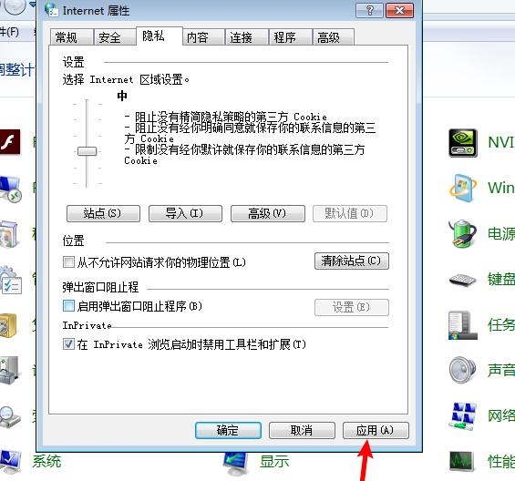 win7系统下IE内置的弹出窗口阻止程序怎么关闭[多图]