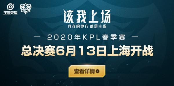 王者荣耀2020KPL春季赛总决赛在哪里举办?6月13日上海开战[多图]