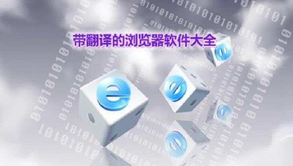 2020最強翻譯瀏覽器排行榜