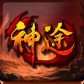 武極神途官網版
