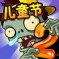 植物大戰僵尸28.0.7破解版