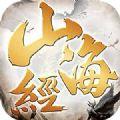 我在江湖之山海经妖兽传说官网版